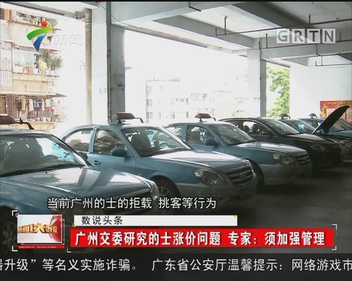 广州交委研究的士涨价问题 专家:须加强管理