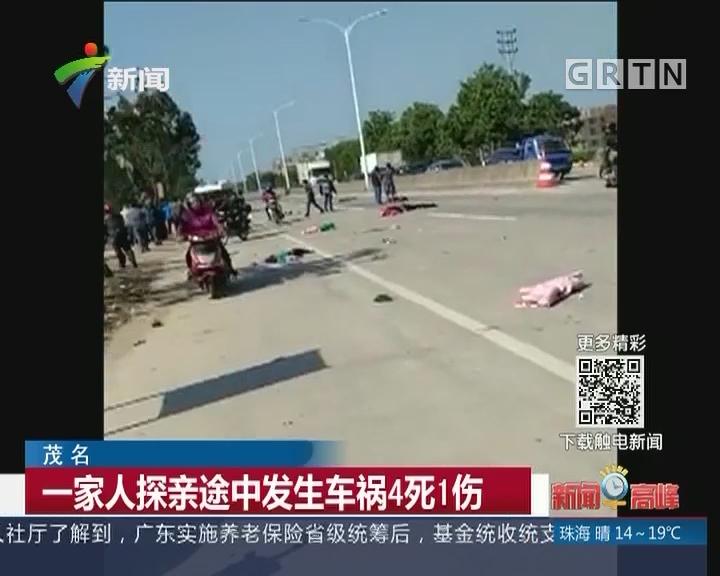 茂名:一家人探亲途中发生车祸4死1伤