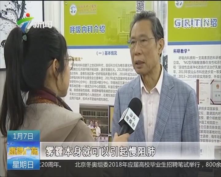 广东:钟南山团队医学研究有新进展
