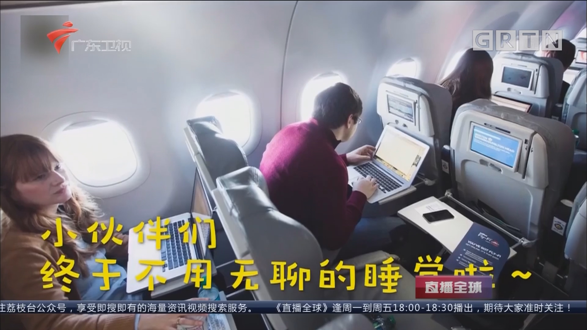 """国内多家航空公司开放""""空中WIFI"""":免费""""午餐""""能吃多久?"""