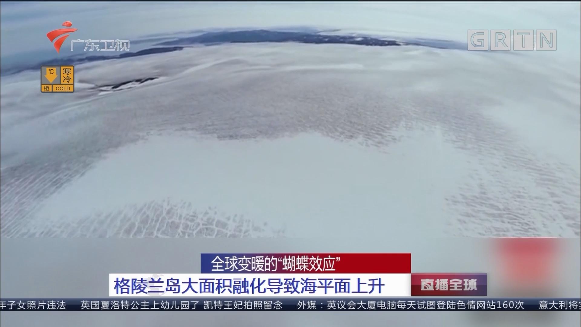 """全球变暖的""""蝴蝶效应"""" 格陵兰岛大面积融化导致海平面上升"""
