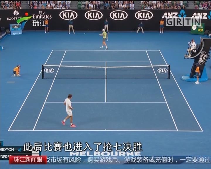 澳网:费德勒横扫伯蒂奇晋级四强