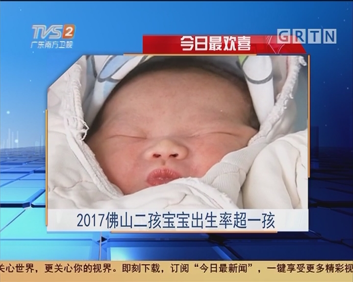 今日最欢喜:2017佛山二孩宝宝出生率超一孩