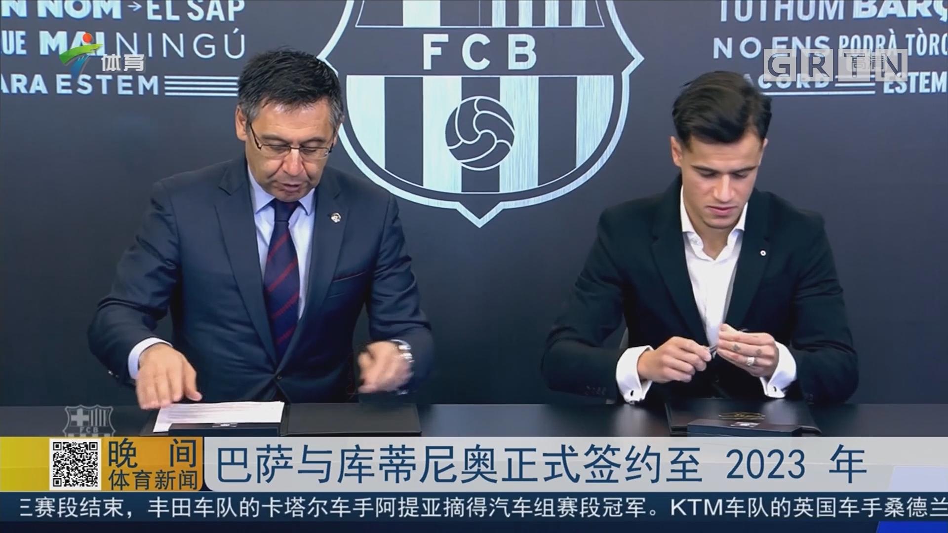 巴萨与库蒂尼奥正式签约至2023年