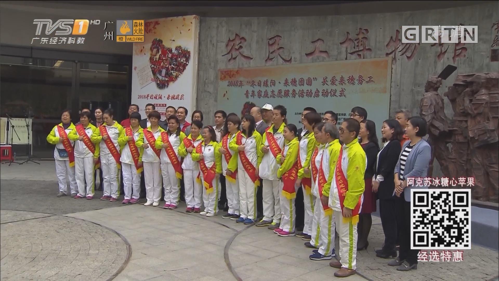 广州欢迎您 和家人一起来广州过大年!