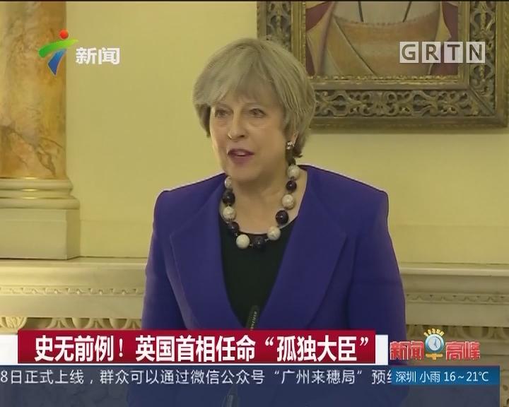 """史无前例!英国首相任命""""孤独大臣"""""""
