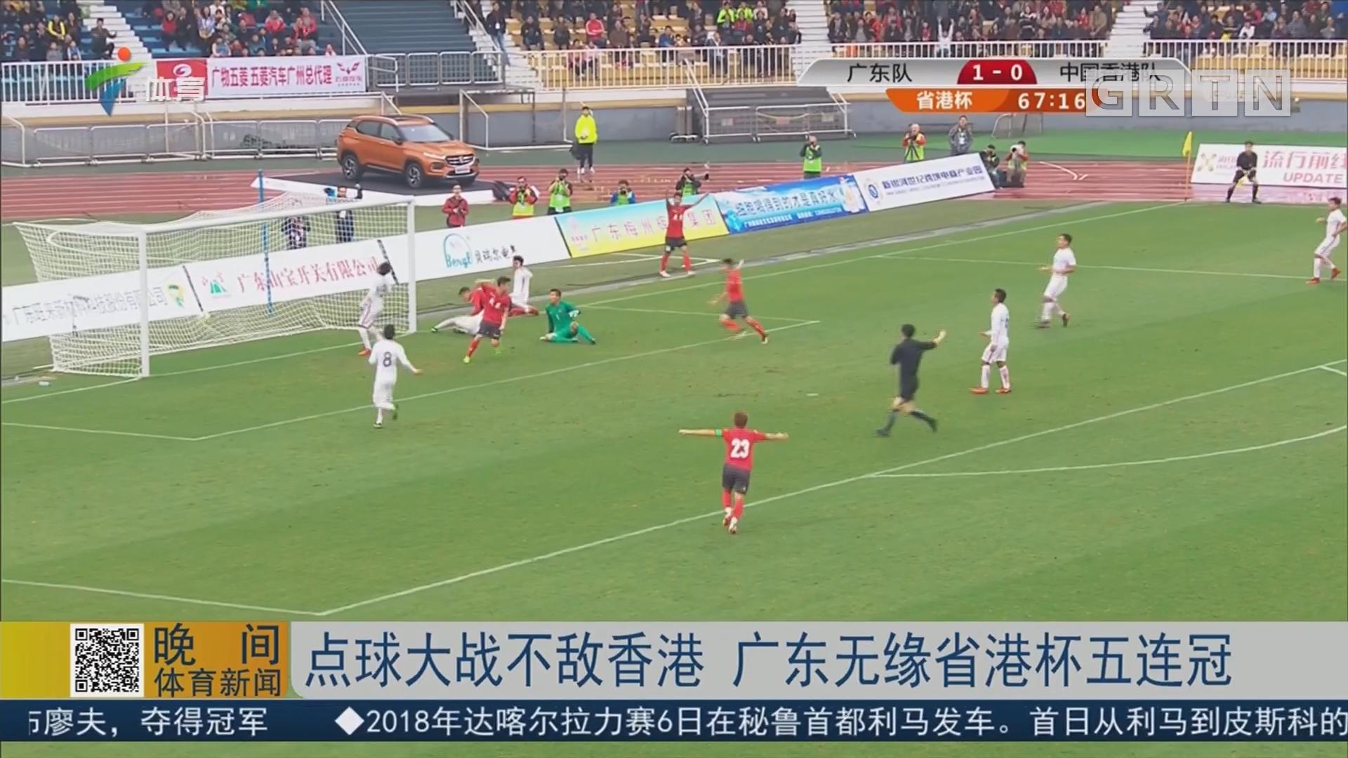 点球大战不敌香港 广东无缘省港杯五连冠