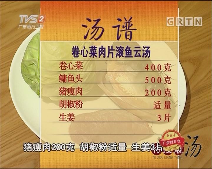 卷心菜肉片滚鱼云汤