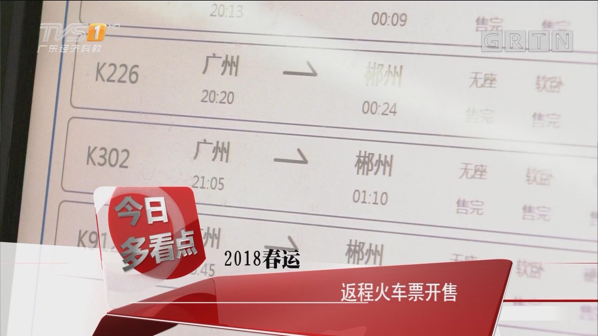 2018春运:返程火车票开售