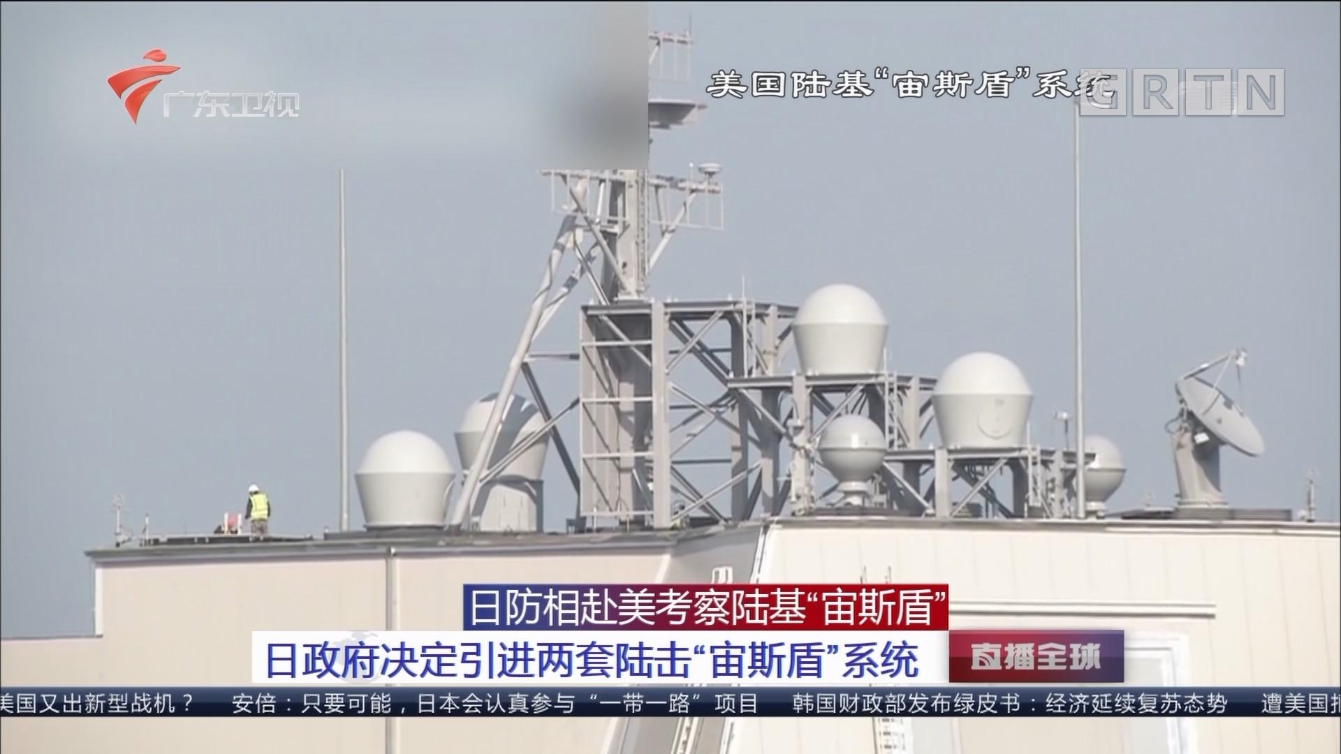 """日政府决定引进两套陆基""""宙斯盾"""":日政府决定引进两套陆击""""宙斯盾""""系统"""
