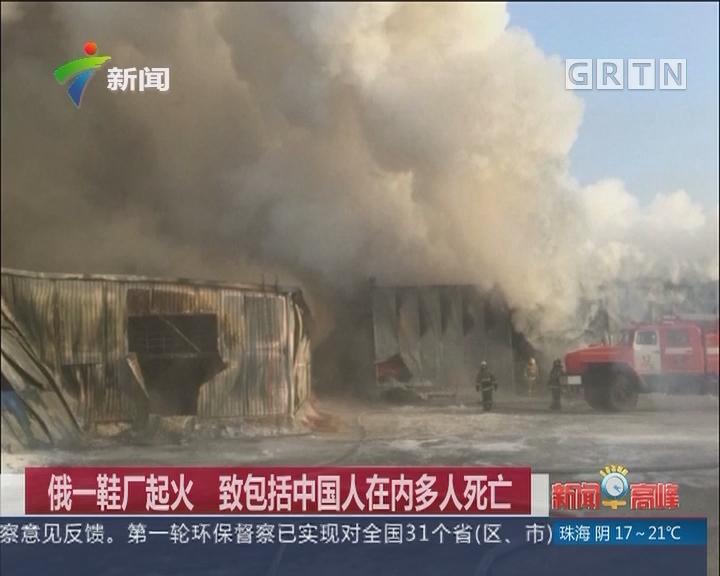 俄一鞋厂起火 致包括中国人在内多人死亡