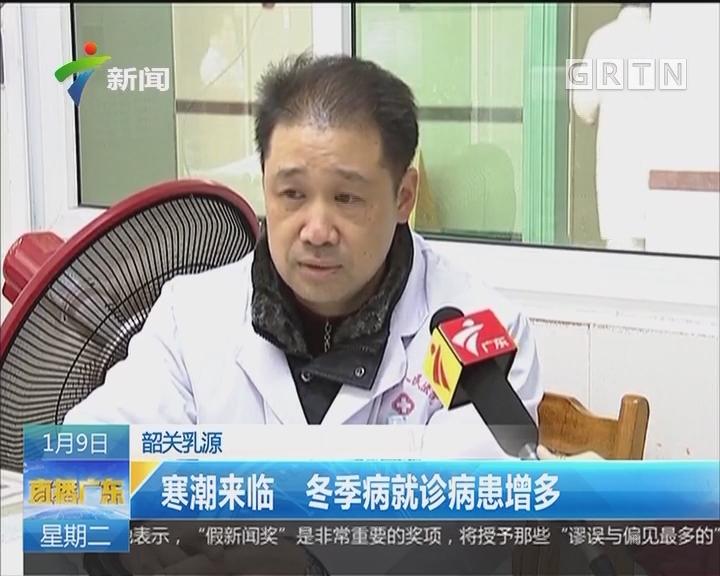 韶关乳源:寒潮来临 冬季病就诊病患增多