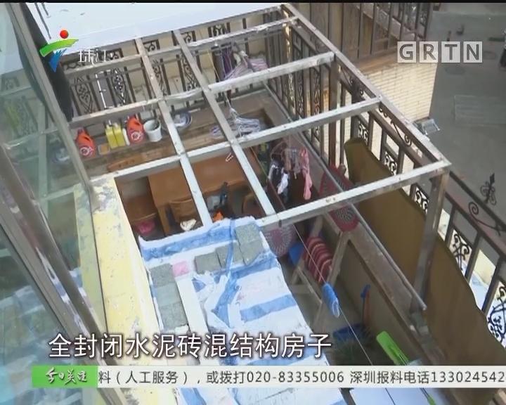 深圳:楼下业主一再违建 楼上住户忧心忡忡