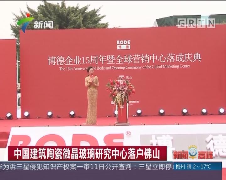 中国建筑陶瓷微晶玻璃研究中心落户佛山