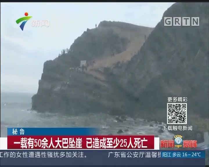 秘鲁:一载有50余人大巴坠崖 已造成至少25人死亡