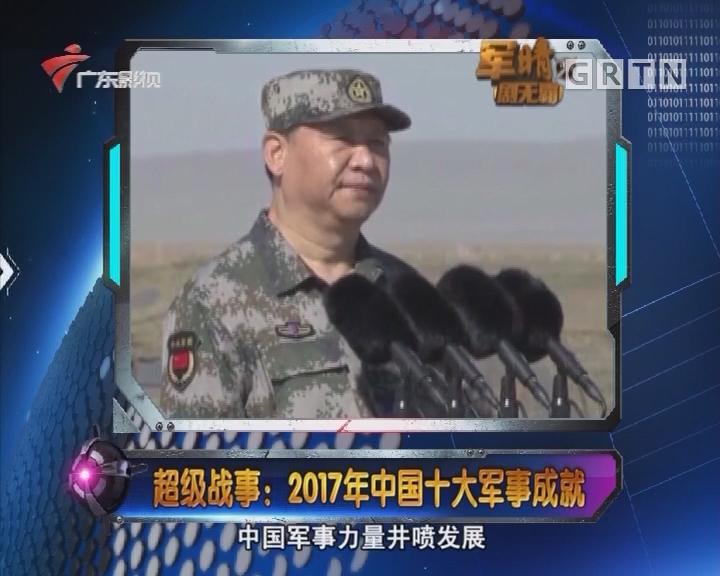 [2018-01-01]军晴剧无霸:超级战事:2017年中国十大军事成就