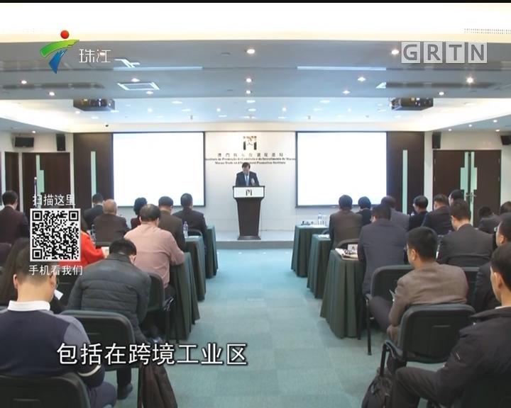 """广东省""""外资十条""""宣讲会在澳门举行"""