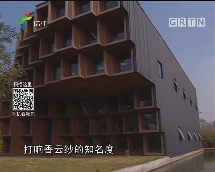 顺德筹建广东香云纱博物馆