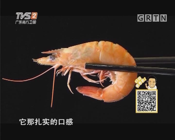 白灼红须虾