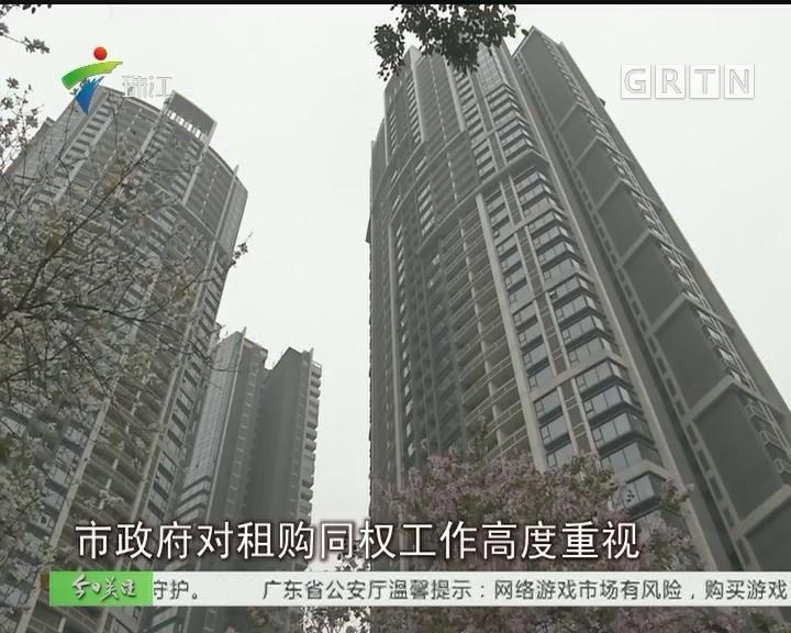 """广州拟全国首推""""租购同权"""""""
