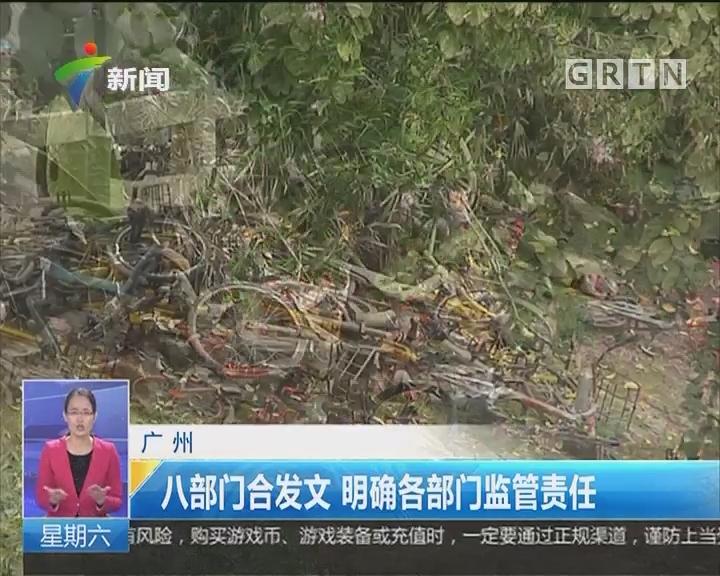 广州:共享单车乱停放 被人丢进河涌