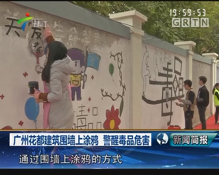 广州花都建筑围墙上涂鸦 警醒毒品危害
