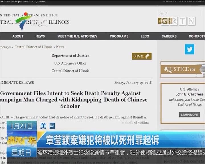 美国:章莹颖案嫌犯将被以死刑罪起诉