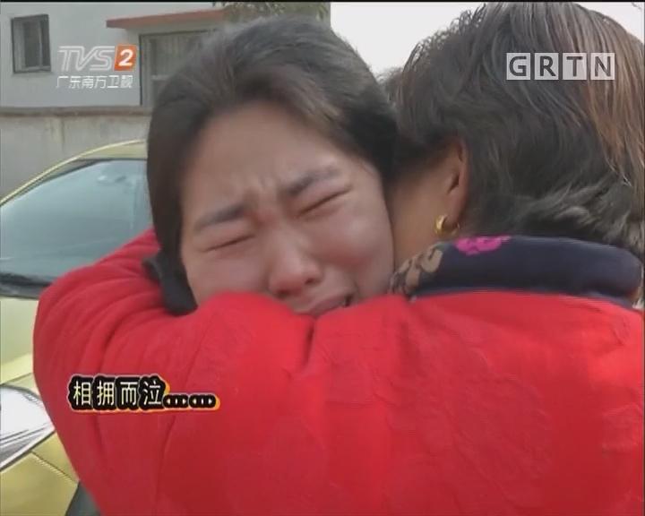 5岁离家29岁归乡 被拐女娃回家认亲