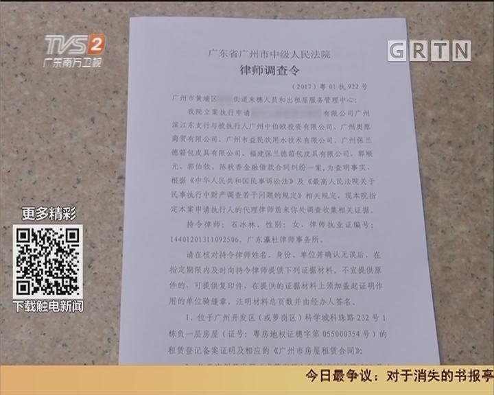 广州:《调查令》在手 律师不再吃闭门羹