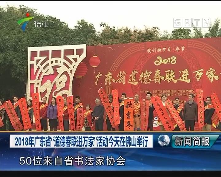 """2018年广东省""""道德春联进万家""""活动今天在佛山举行"""