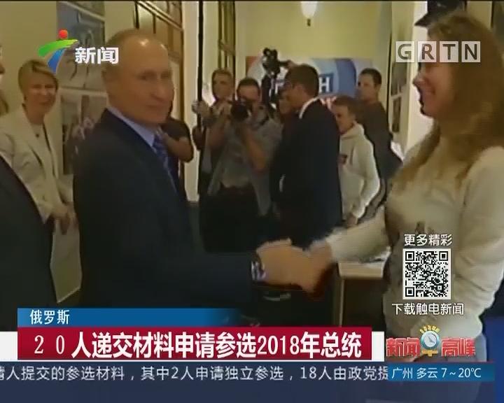 俄罗斯:20人递交材料申请参选2018年总统