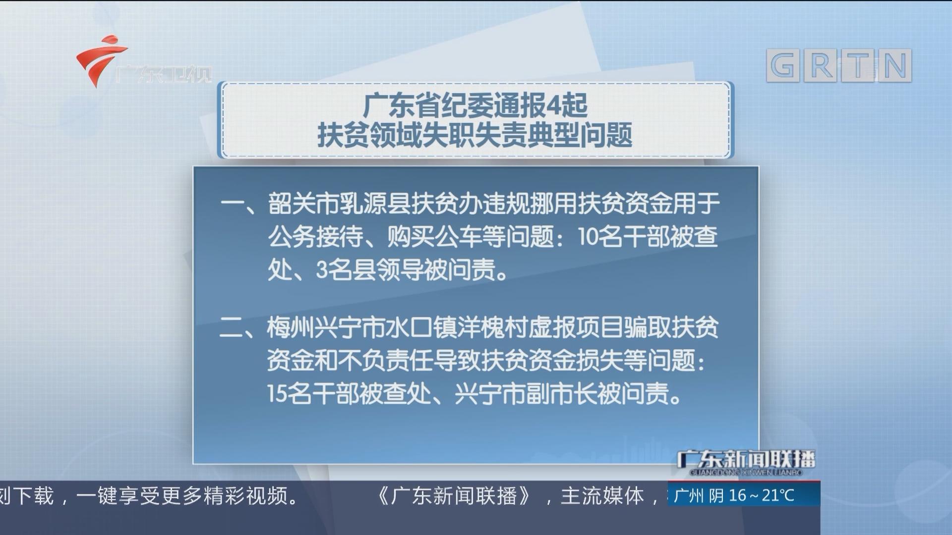 广东省纪委通报4起扶贫领域失职失责典型问题