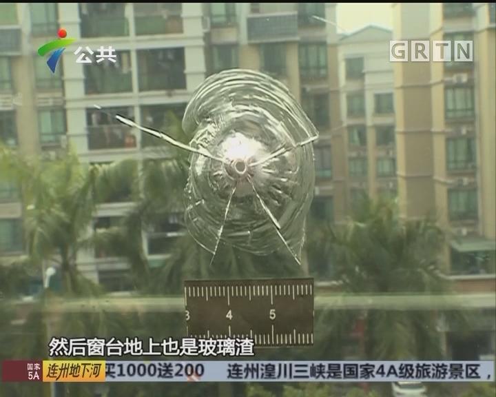 广州:三天两头遭恶作剧 业主家玻璃被击穿