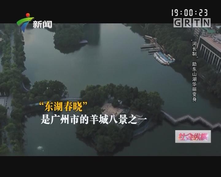 """[2018-01-30]社会纵横:""""河长制""""助东山湖华丽变身"""