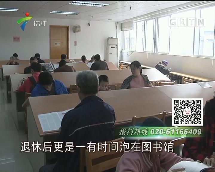 广州:海珠区图书馆改造后重开 假期受学生青睐
