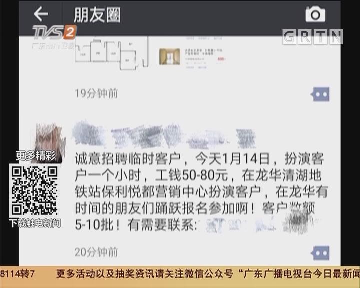"""深圳:看楼""""跑龙套""""托气氛 演戏还有钱拿"""