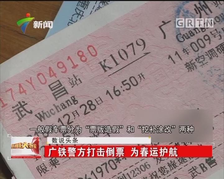 广铁警方打击倒票 为春运护航