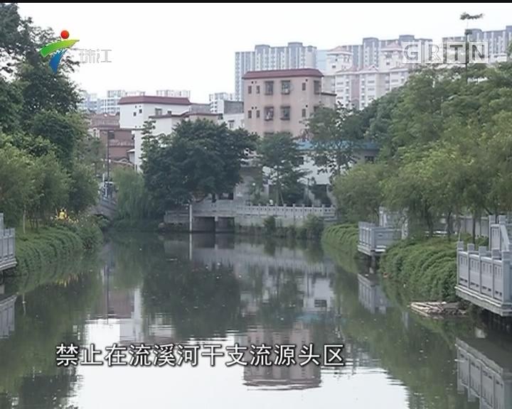 广州划定流溪河流域范围