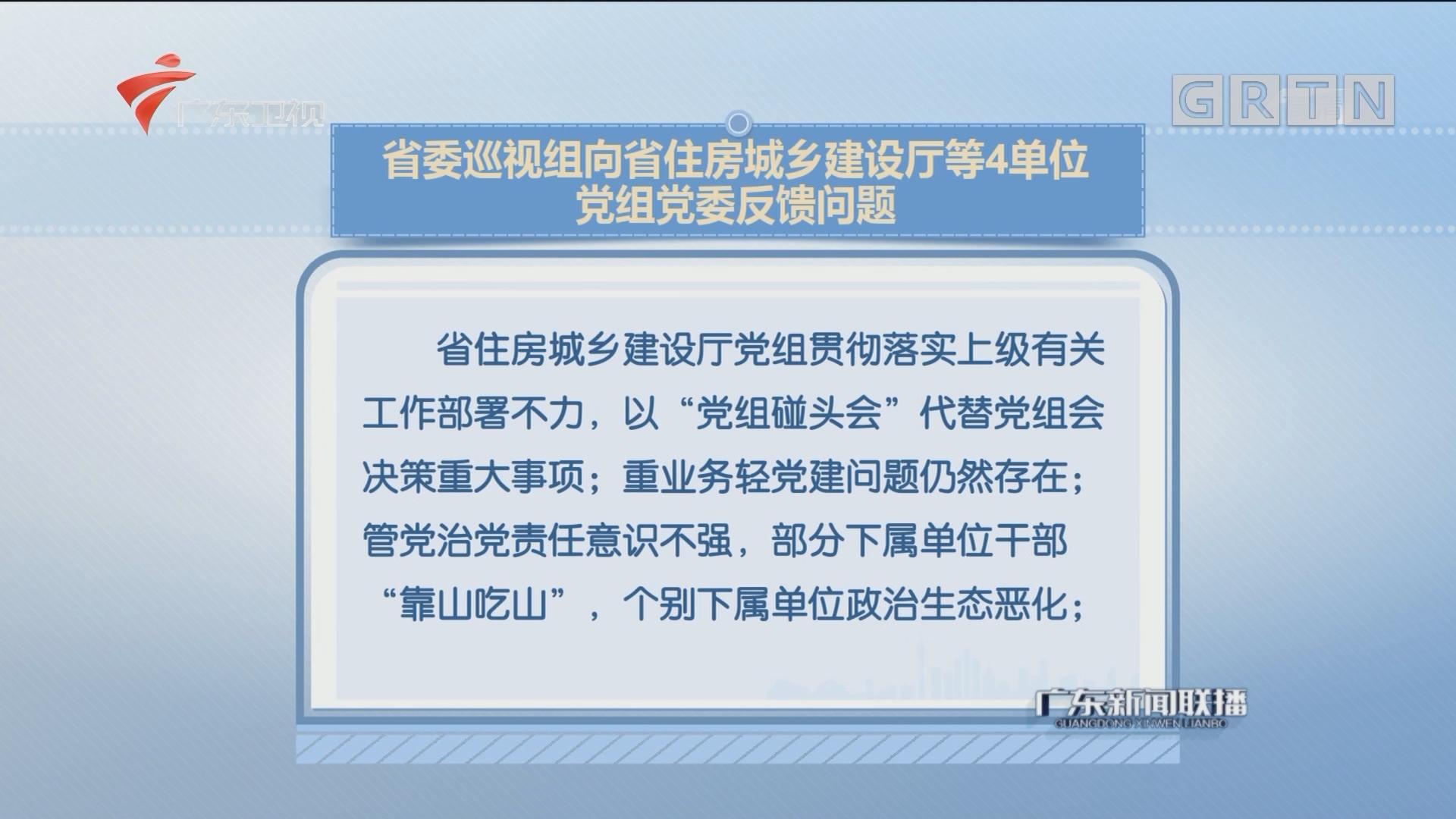 省委巡视组向省住房城乡建设厅等4单位党组党委反馈问题