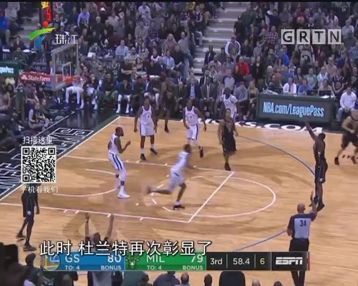 NBA:勇士客场擒雄鹿避免连败