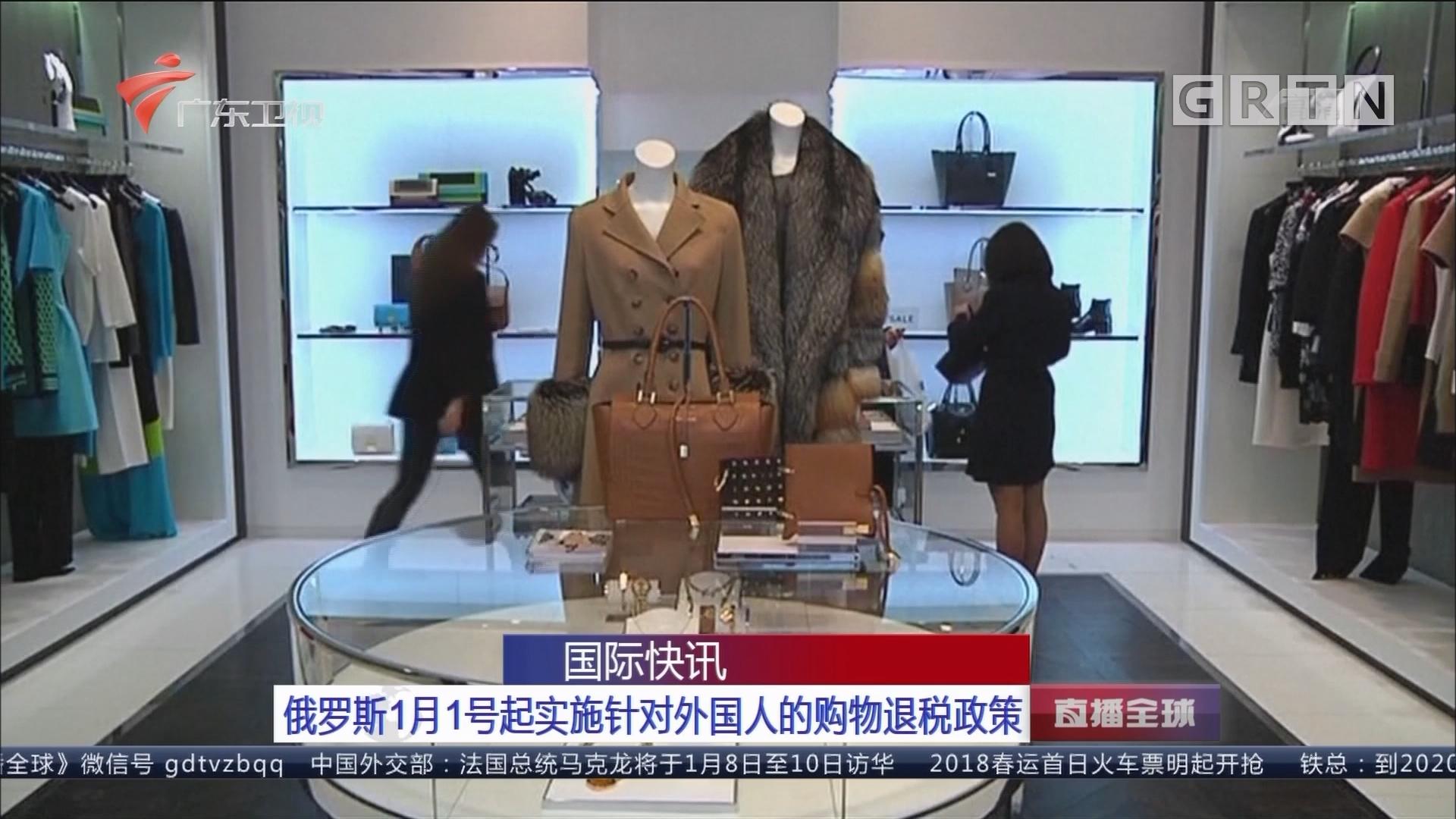 俄罗斯1月1日起实施针对外国人的购物退税政策