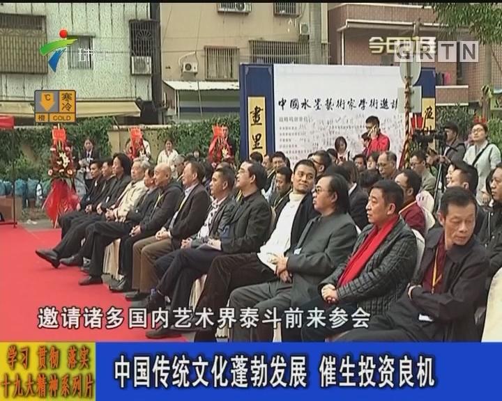 学习 贯彻 落实十九大精神系列片:中国传统文化蓬勃发展 催生投资良机