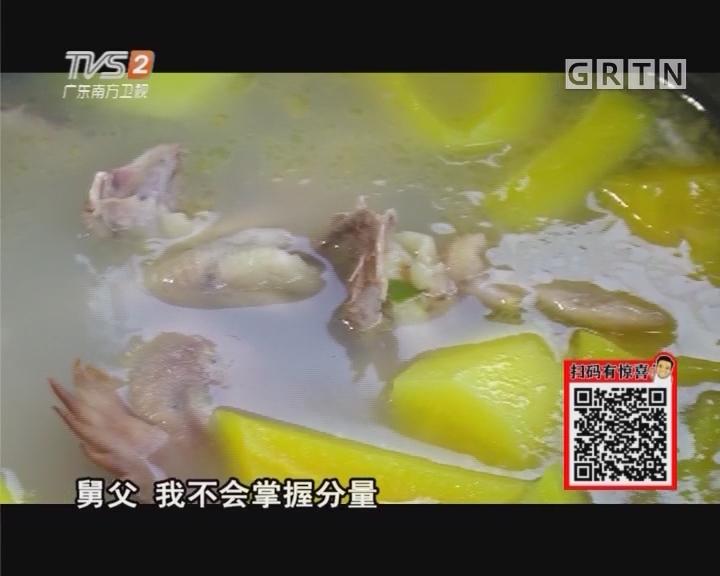 制作鸡骨木瓜汤