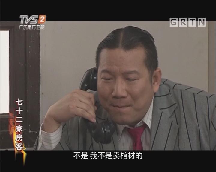 [2018-01-02]七十二家房客:小老板与大老板(上)