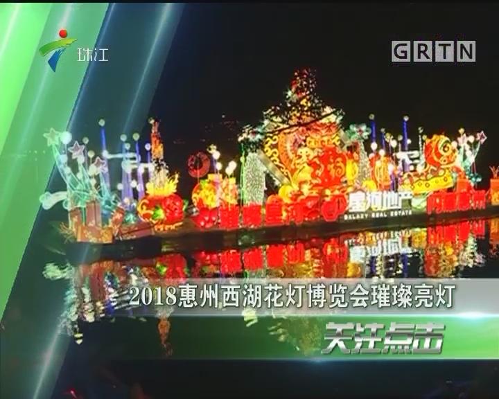2018惠州西湖花灯博览会璀璨亮灯