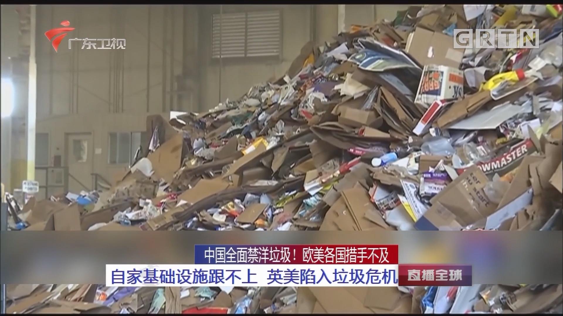 中国全面禁洋垃圾!欧美各国措手不及:自家基础设施跟不上 英美陷入垃圾危机