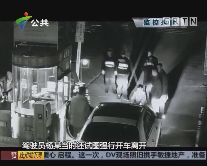 深圳:因收费问题 醉酒司机暴打收费员