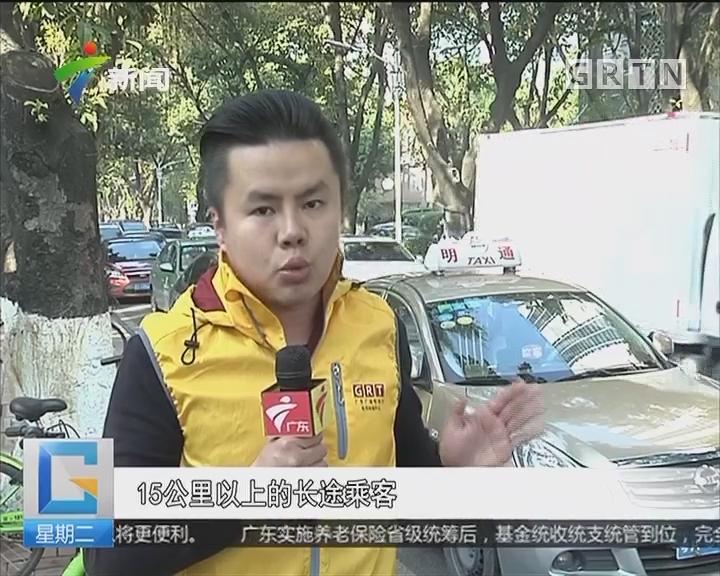 广州出租车调价三套方案发布 不同程度上涨