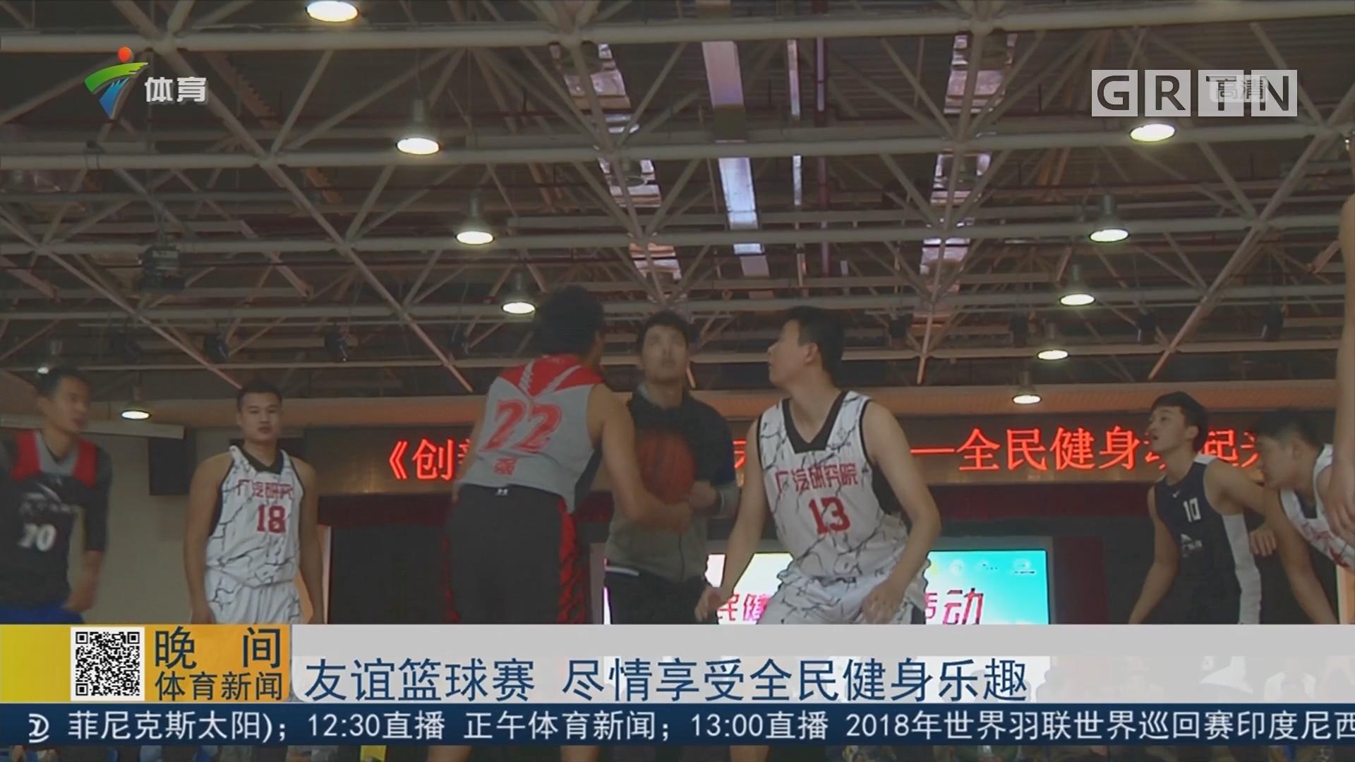 友谊篮球赛 尽情享受全民健身乐趣