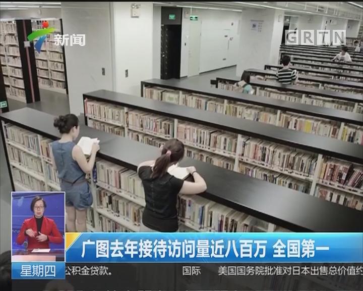 广州图书馆化身综合性文化交流中心